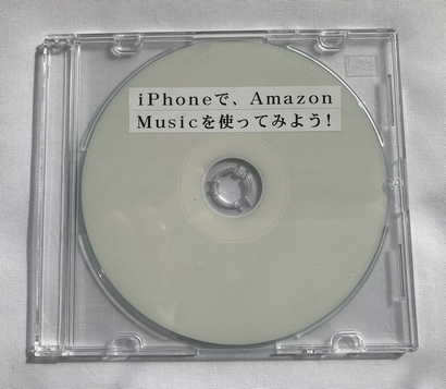 iPhoneで、Amazon Musicを使ってみよう! CD版