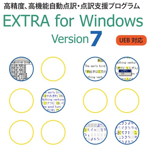 EXTRA for Windows Version7(EXTRA Ver6 ユーザ価格版)